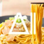 【美味しい完全栄養食】All-in NOODLES(オールインヌードル)の感想